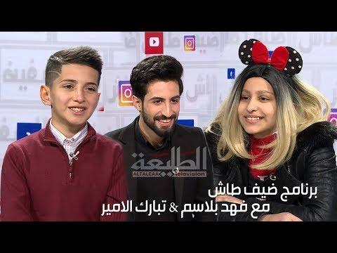برنامج ضيف طاش | مع الضيوف ( تبارك الامير & فهد بلاسم ) | تقديم - احمد تقي الساعدي
