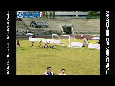 เกมคลาสสิค : EP.13 อัสสัมชัญศรีราชา vs จุฬาภรณราชวิทยาลัย ชลบุรี