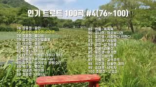 [광고없음] 한국인이 좋아하는 인기트로트 모음 100곡…