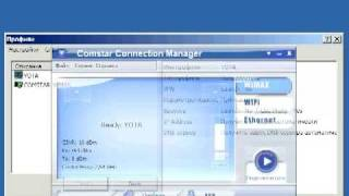 WiMax 2X: два оператора через один модем!