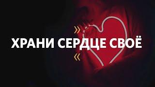 Александр Неретин / Храни сердце свое / Церковь «Слово жизни» Москва / 29 декабря 2019