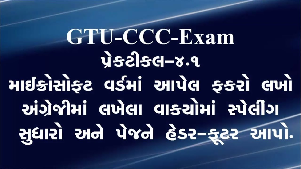 GTU CCC Practical Exam Paper - How to Use MS Office Word
