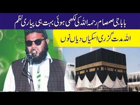 Best Hamd o Naat | Allah Muddat Guzri by Hafiz Salman Rabbani - Yazdani Cd Center Official