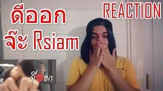 ดีออก : จ๊ะ Rsiam [Official MV] REACTION BRAZIL FAN