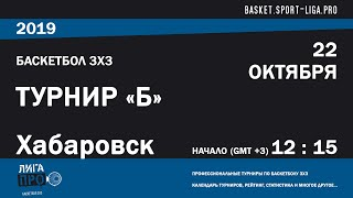 Баскетбол 3х3. Лига Про. Турнир Б. 22 октября 2019 г.