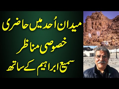 Guide to Maidan e Uhud | Special VLog from Sami Ibrahim