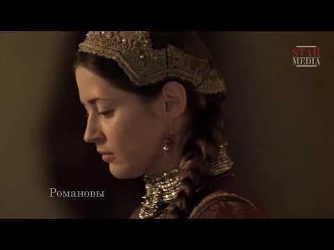 Александра Титова - Царица Наталья Нарышкина (Романовы)
