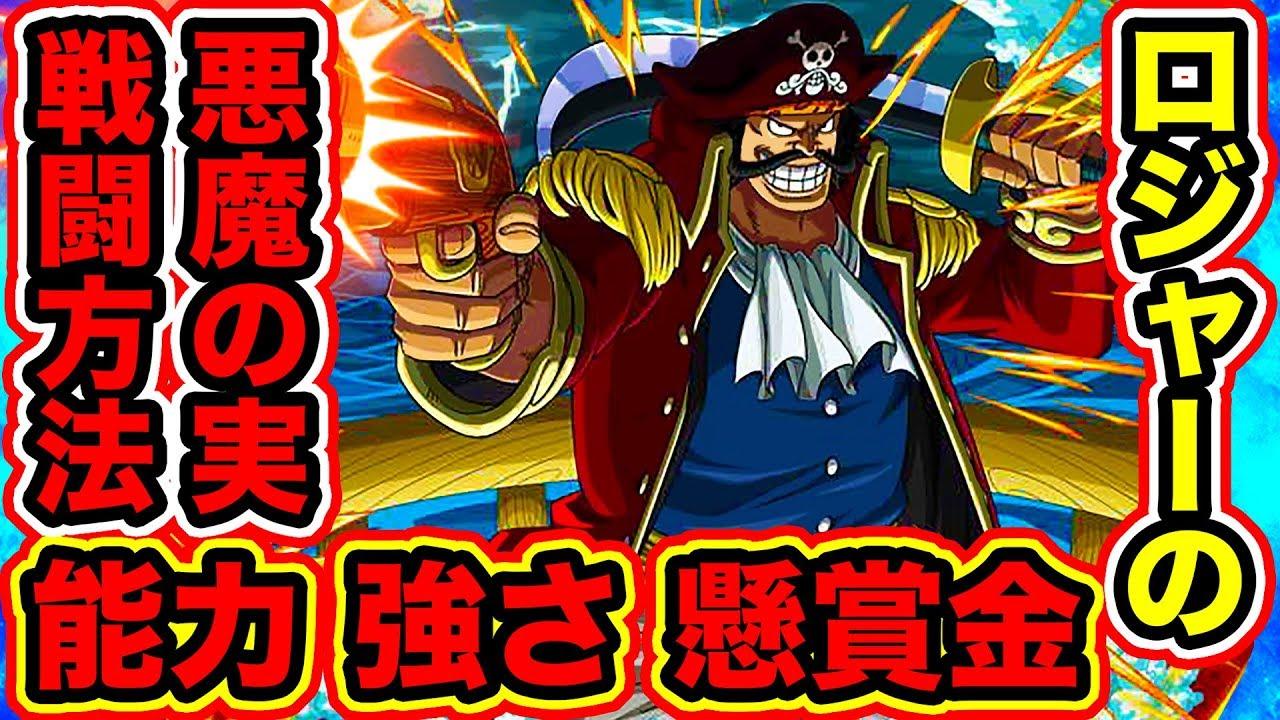【ワンピース】海賊王ゴール・D・ロジャーの能力が判明!? ゴールドロジャーの能力・悪魔の実・懸賞金・強さ・戦闘スタイルは最強すぎる!?【ONE  PIECE考察】