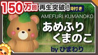 あめふりくまのこ byひまわり/歌詞付き(♪お山に雨がふりました〜)|童謡|Amefuri kumanoko|A child of a bear in the rain