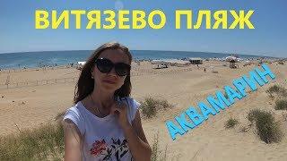 АНАПА - ВИТЯЗЕВО ОТДЫХ 2018. Проход на море. Пляж Аквамарин.
