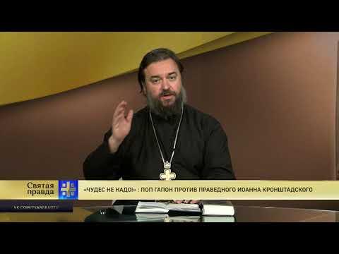 Протоиерей Андрей Ткачев. «Чудес не надо!»: Поп Гапон против праведного Иоанна Кронштадского