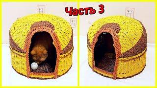 Плетем домик для кота из газетных трубочек 3! Запись трансляции!