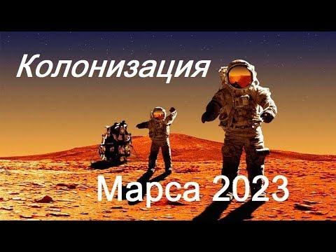 Колонизация Марса  / Полет на Марс 2023