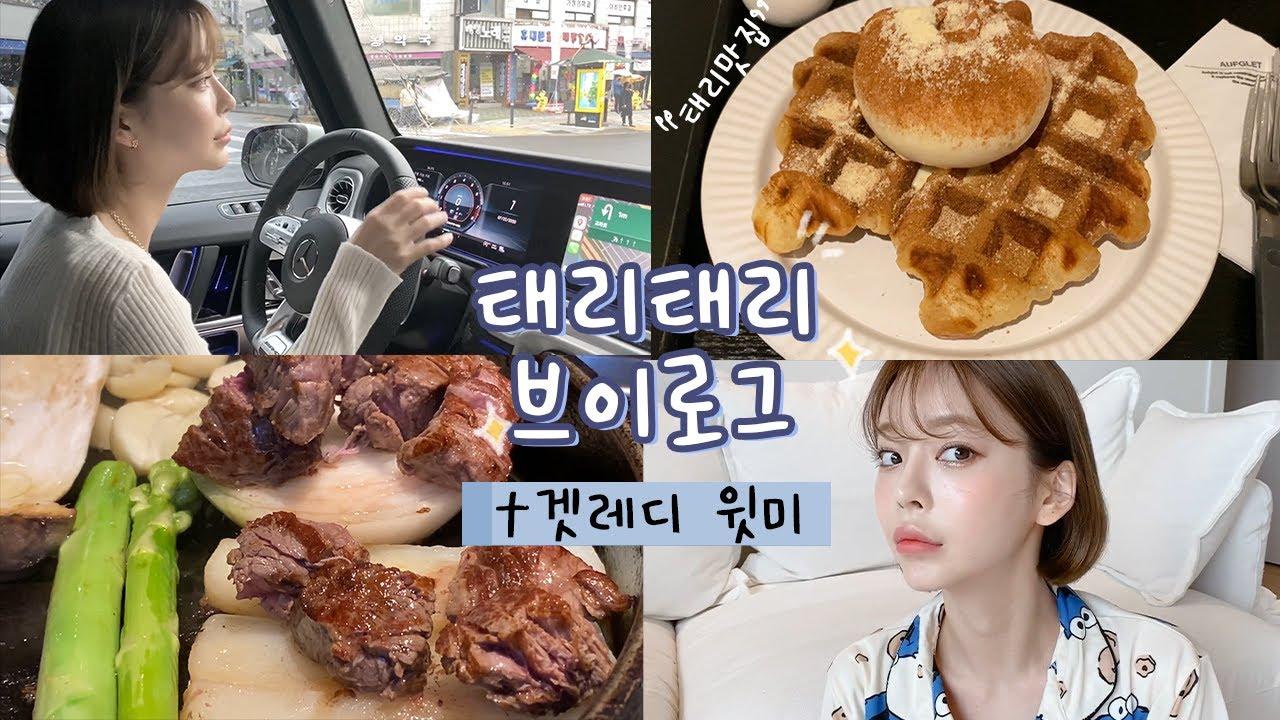 태리의 꾸안꾸 메이크업💄 숨겨둔 태리 맛집 공개!! 겟 레디 윗미ㅣGRWM