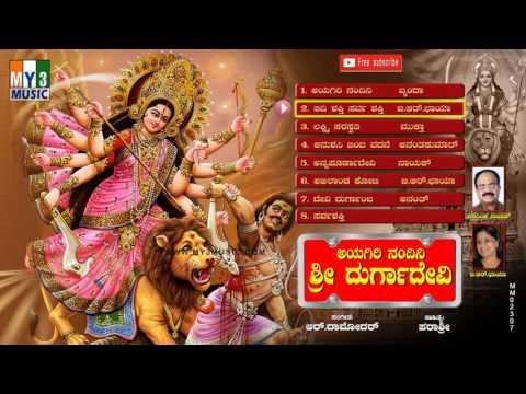 Aigiri Nandini | Durga Devi Stotram | Goddess Durga Devi Slokas | Kannada Devotional Songs