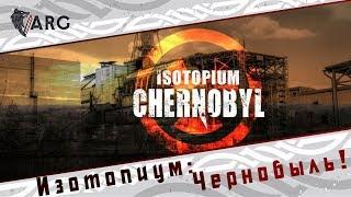 Чернобыль онлайн, в реальном мире?! Изотопиум!