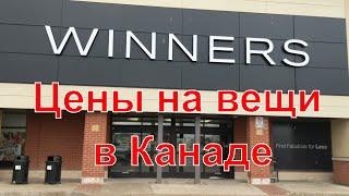 цЕНЫ НА ВЕЩИ В КАНАДЕ. WINNERS - любимый магазин канадцев