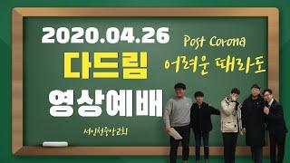 서인천중앙교회 / 20200426 / 다드림영상예배 /…