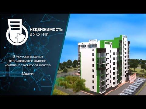 В Якутске ведется строительство жилого комплекса комфорт класса «Маями»