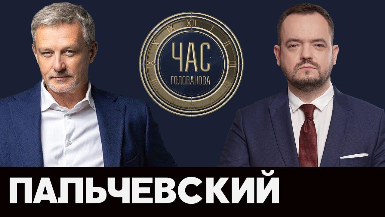 """Пальчевский Андрей в """"Час Голованова"""" на Украина 24, 06.08.20"""
