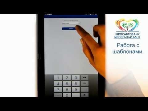 Шаблон для быстрой оплаты платежей в мобильном банке. Мобильный банк на Samsung Galaxy Tab 3