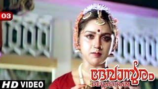 Devasuram Movie Clip 5 | Revathi