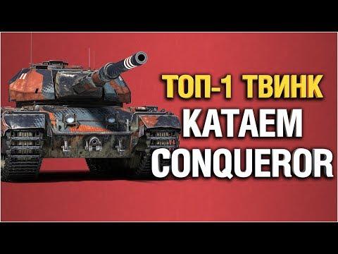 """ТОП-1 ТВИНК"" - тащу бои на Conqueror"