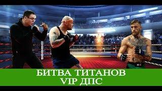 Битва Титанов (Бэтмен против Супермена) - Василий Иванович и Петька (VIP ДПС) - Сериал онлайн