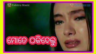 Odia Broken 💔Heart WhatsApp status💔Human Sagar Sad WhatsApp status💔Odia Sad WhatsApp status