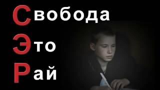 СЭР -Свобода это рай // Сильные фильм о ребенке с трудным детством