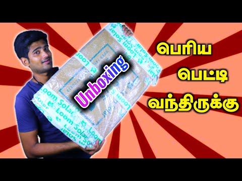 ஒரு பெரிய பெட்டி Unboxing | Solar Gadget | Loom Solar Panel Gadget Unboxing Tamil | Amazon Gadgets