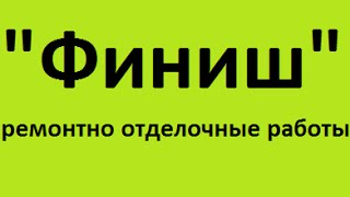 Качественный внутренний ремонт квартир качественная внутренняя отделка домов офисов Днепропетровск<