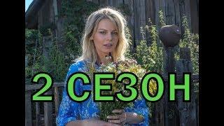 Ведьма 2 сезон 1 серия - Дата выхода
