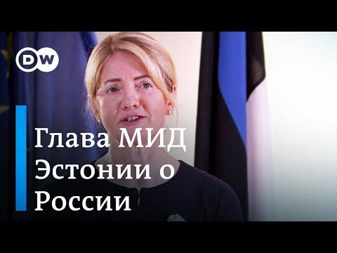 Санкции ЕС за Навального - символические меры? Глава МИД Эстонии в интервью DW
