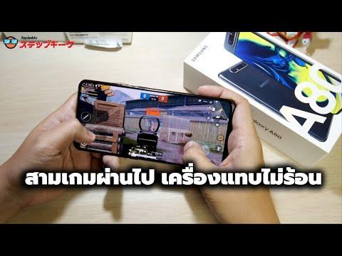ทดสอบการเล่นเกม Samsung A80 กับ Snapdragon 730G ของเขา - วันที่ 10 Jul 2019