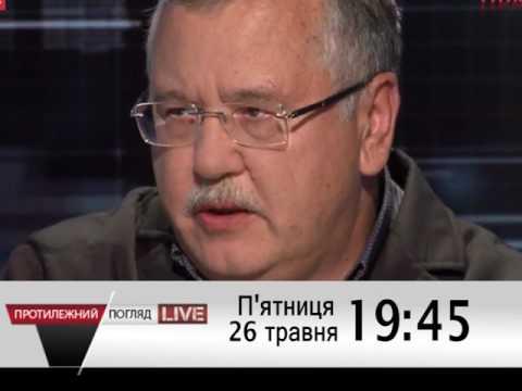 Ток-шоу Протилежний погляд LIVE: Велике інтерв`ю з Анатолієм Гриценко. Протилежний Погляд LIVE(АНОНС)
