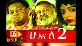 ሀ እና ለ 2 Ethiopian Movie Ha Ena Le-2018 ሙሉፊልም