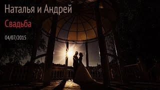 Наталья и Андрей. Свадьба