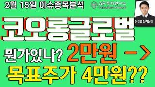코오롱글로벌(003070) - 뭔가있나? 2만원 → 목…