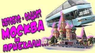 Автобус-САДИСТ, Москва и приехали...(Видео - продолжение отчета о поездке в Москву на веловыставку. ВелоПарк2015., 2015-03-18T21:56:28.000Z)
