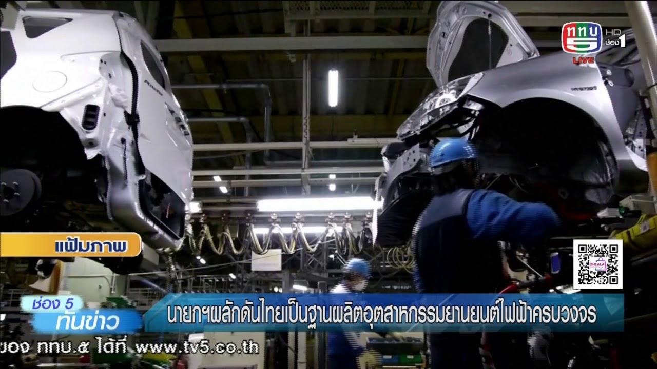 นายกฯผลักดันไทยเป็นฐานผลิตอุตสาหกรรมยานยนต์ไฟฟ้าครบวงจร