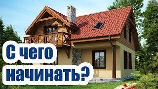 видео Как начать строить дом?