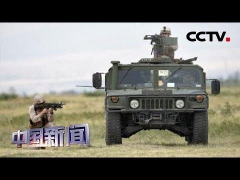 [中国新闻] 2019格鲁吉亚—北约联合军演拉开帷幕 | CCTV中文国际