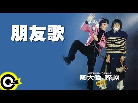 陶大偉 孫越 Tao Ta Wei & Hsun Yueh【朋友歌 Friend's Song】Official Lyric Video