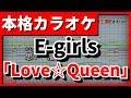【フル歌詞付カラオケ】Love☆Queen(E-girls)【野田工房cover】