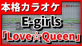 「Love☆Queen」(E-girls)のフル歌詞付きカラオケです。 ☆視聴・演奏・編...