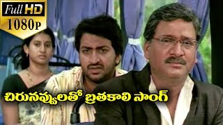 Mee Sreyobhilashi Movie Video Song ( HD ) - Chirunavvulatho Brathakali - Rajendra Prasad