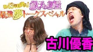 古川優香 さんこいち https://www.youtube.com/channel/UCMOWCrRrcdSRT7...
