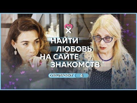 Сайты знакомств — для серьёзных отношений? Беседы со Светланой Ермаковой