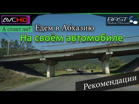 В Абхазию на своём автомобиле. Рекомендации. Что нужно знать?